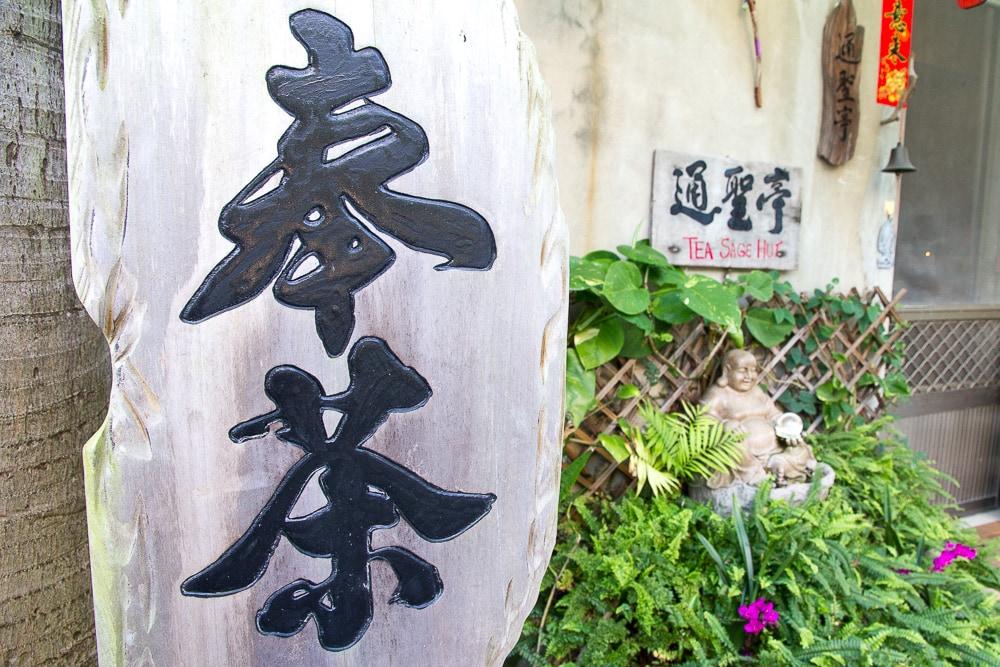 奉茶 sign