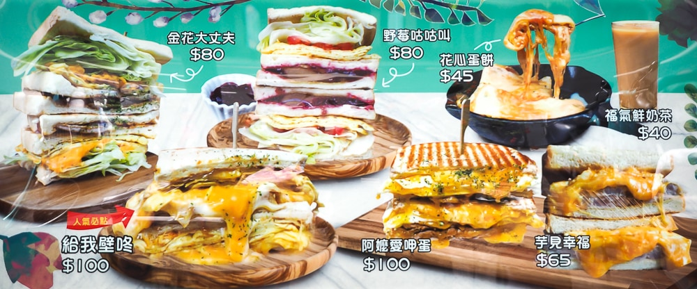 Golden Flower Ximending breakfast menu