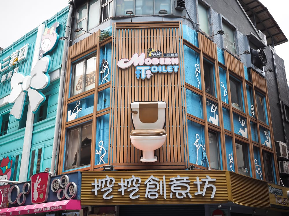Modern Toilet Restaurant Taipei in Ximen ting