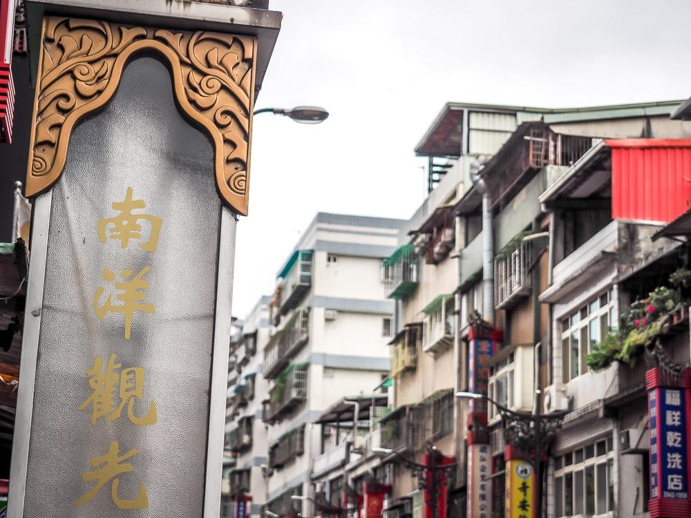 Entrance to Taipei Burma Street, officially Nanyang Sightseeing Food Street, or Zhonghe Myanmar Street