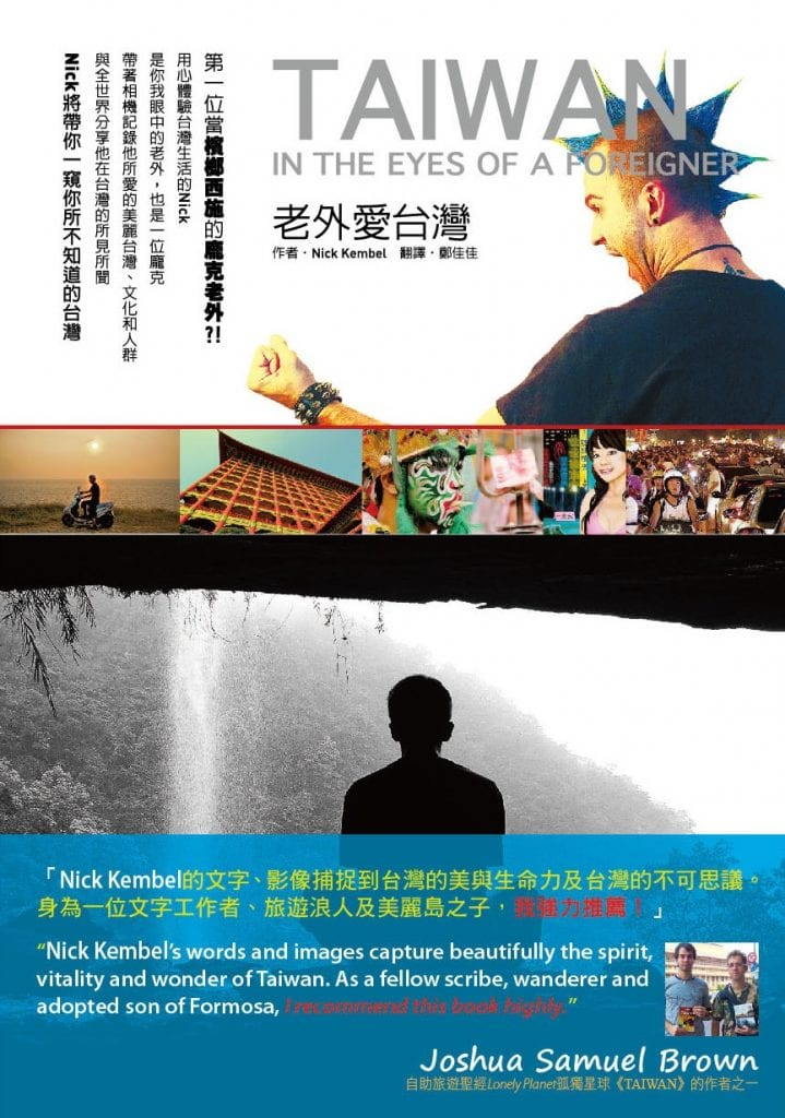 Taiwan in the Eyes of a Foreigner (老外愛台灣), a book by Nick Kembel about traveling and teaching English in Taiwan