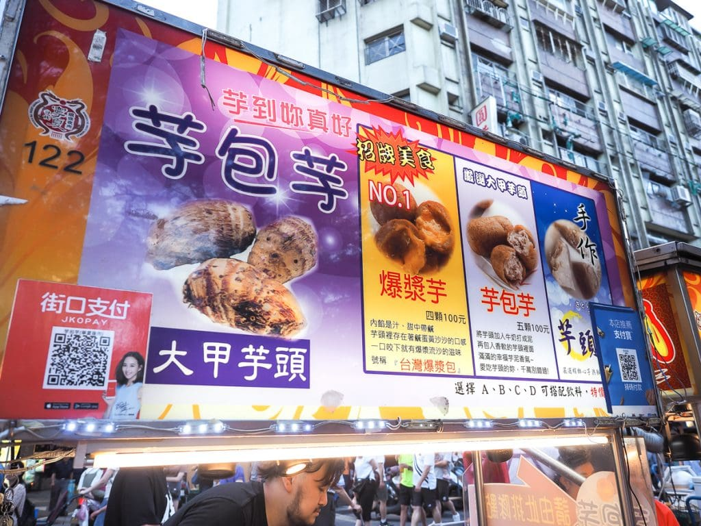 Deep fried taro balls at Ningxia Night Market
