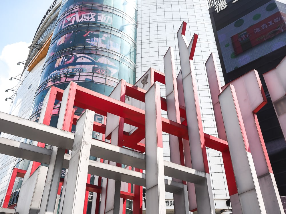 The new Ximen gate (west gate or 西門) art installation