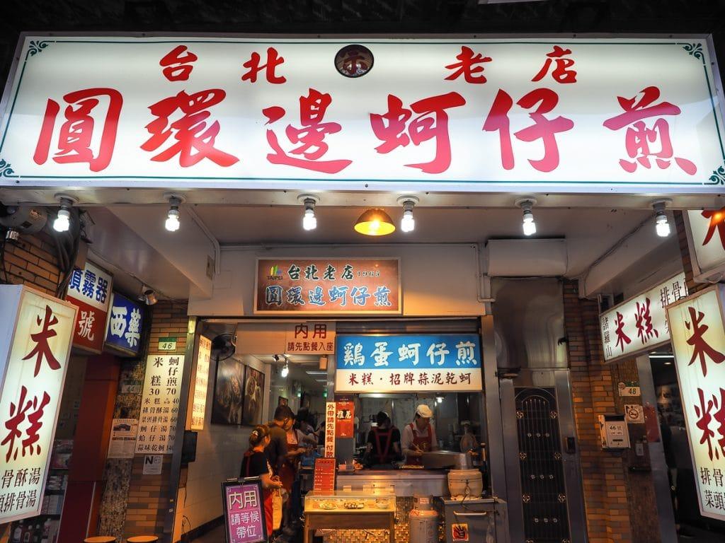 Yuan Huan Bian Oyster Omelet, Ningxia Night Market, Taipei