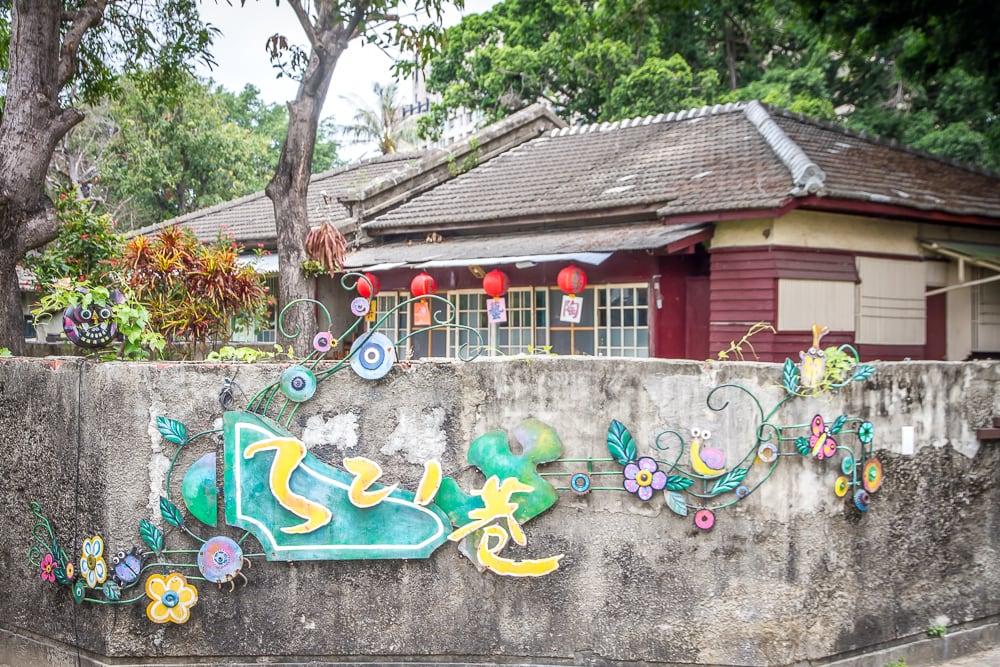321 Art Alley Tainan