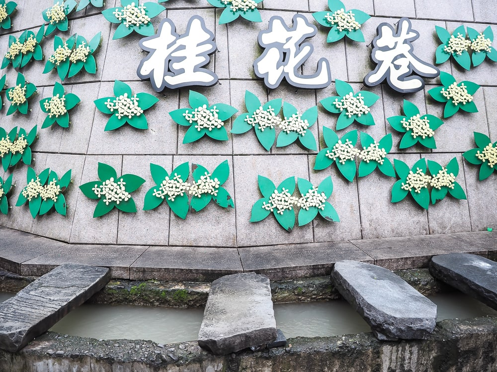 Xishankeng Laundry Canal, Sweet Osmanthus Alley, Nanzhuang