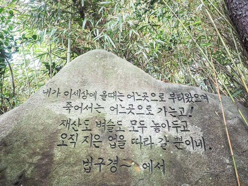 Bamboo forest and engraved stone at Haedong Yonggungsa