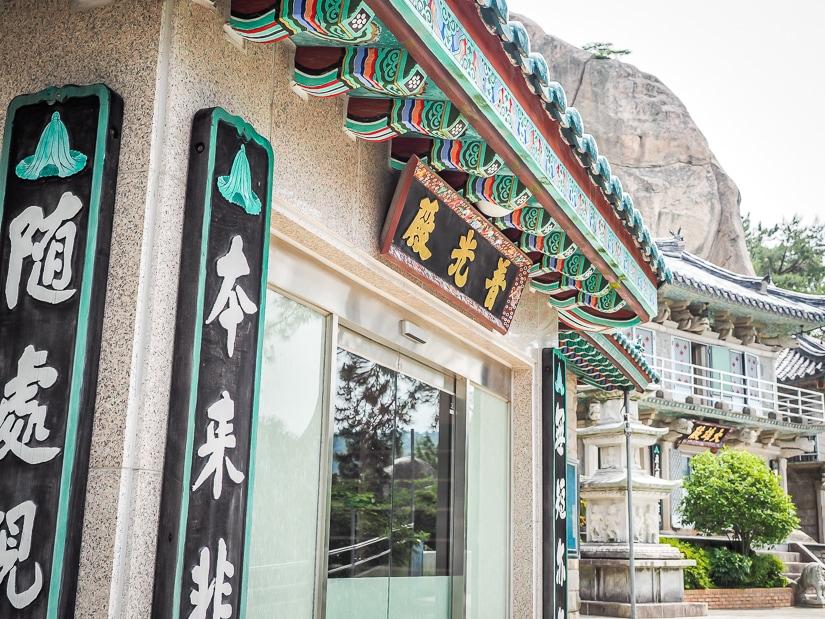 Monks' lodging at Seokbulsa Temple