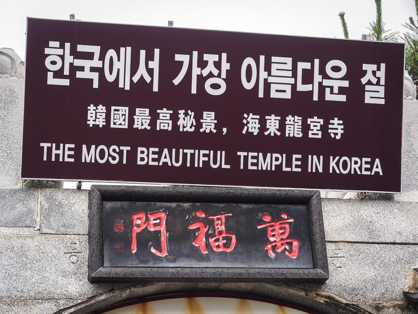 A sign at Haedong Yonggungs that says
