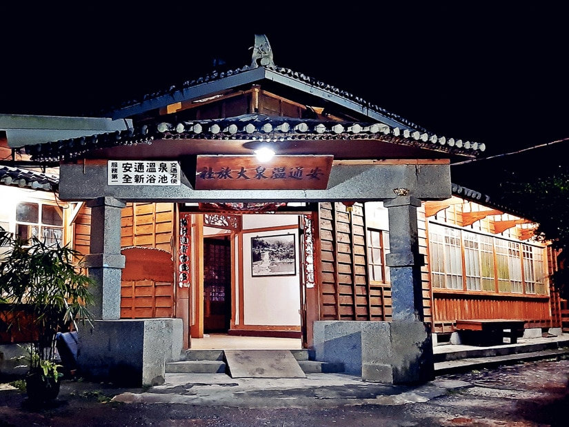 Exterior of Antong Hot Spring in Hualien